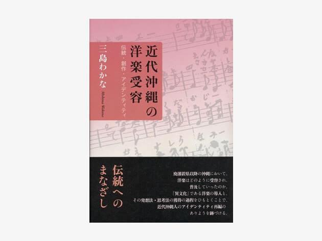 本研究科で論文博士を取得した三島わかな氏が本を出版