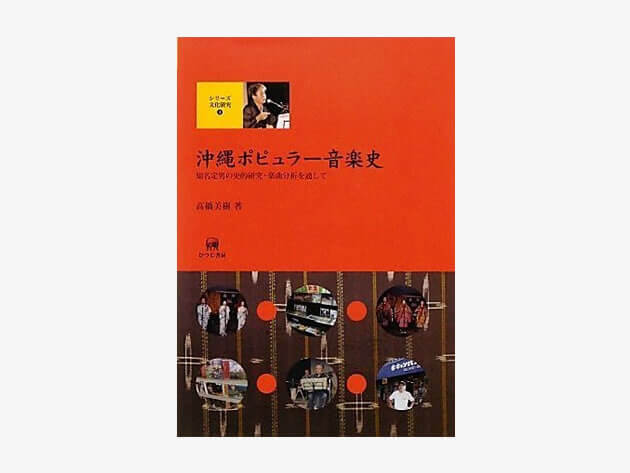 沖縄ポピュラー音楽史 ー知名定男の史的研究・楽曲分析を通して