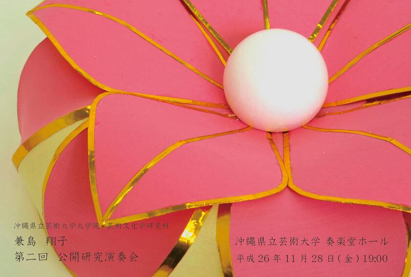 兼島 翔子 第二回公開研究演奏会