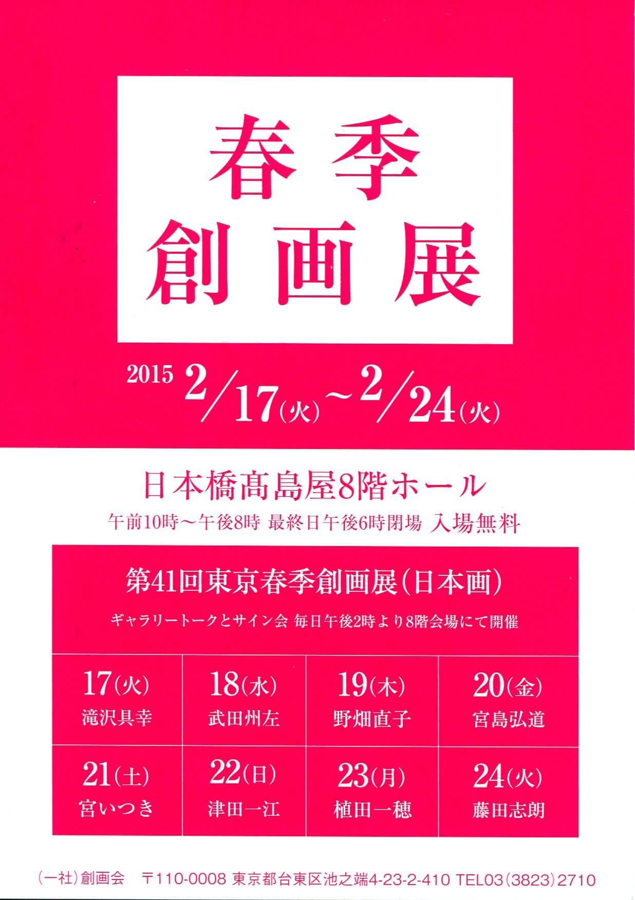 第41回東京春季創画展