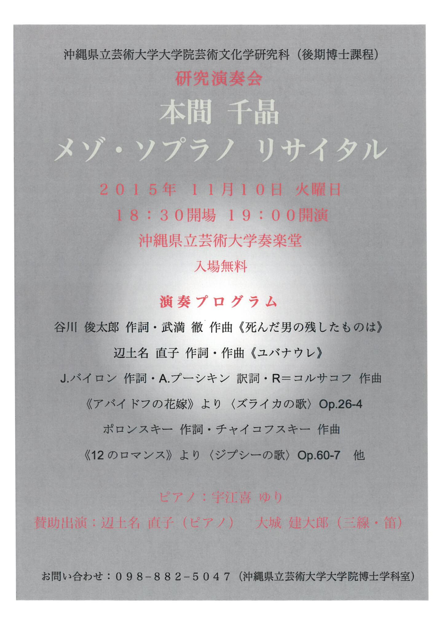 本間千晶 研究演奏会 メゾ・ソプラノ リサイタル