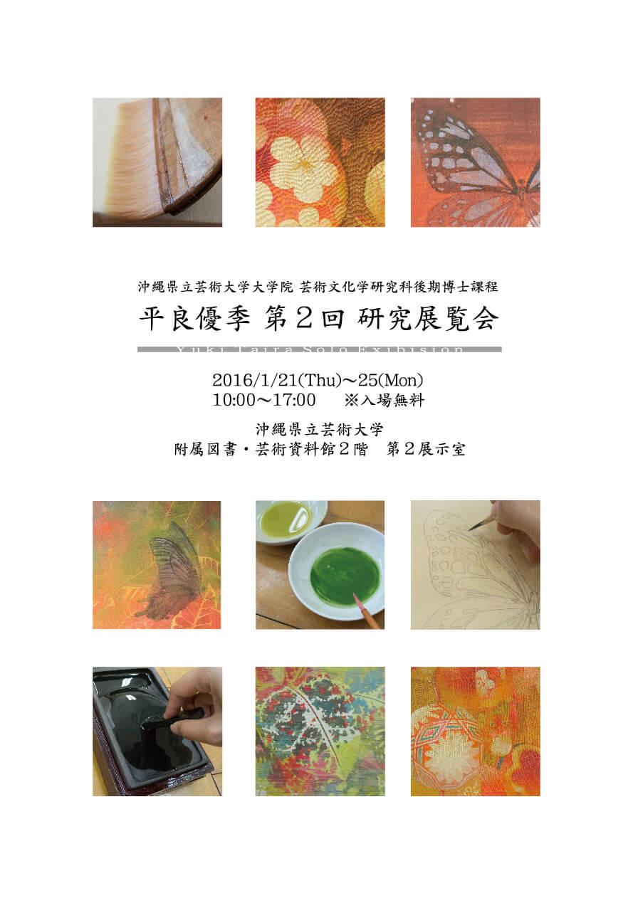 平良 優季 第2回研究展覧会を開催