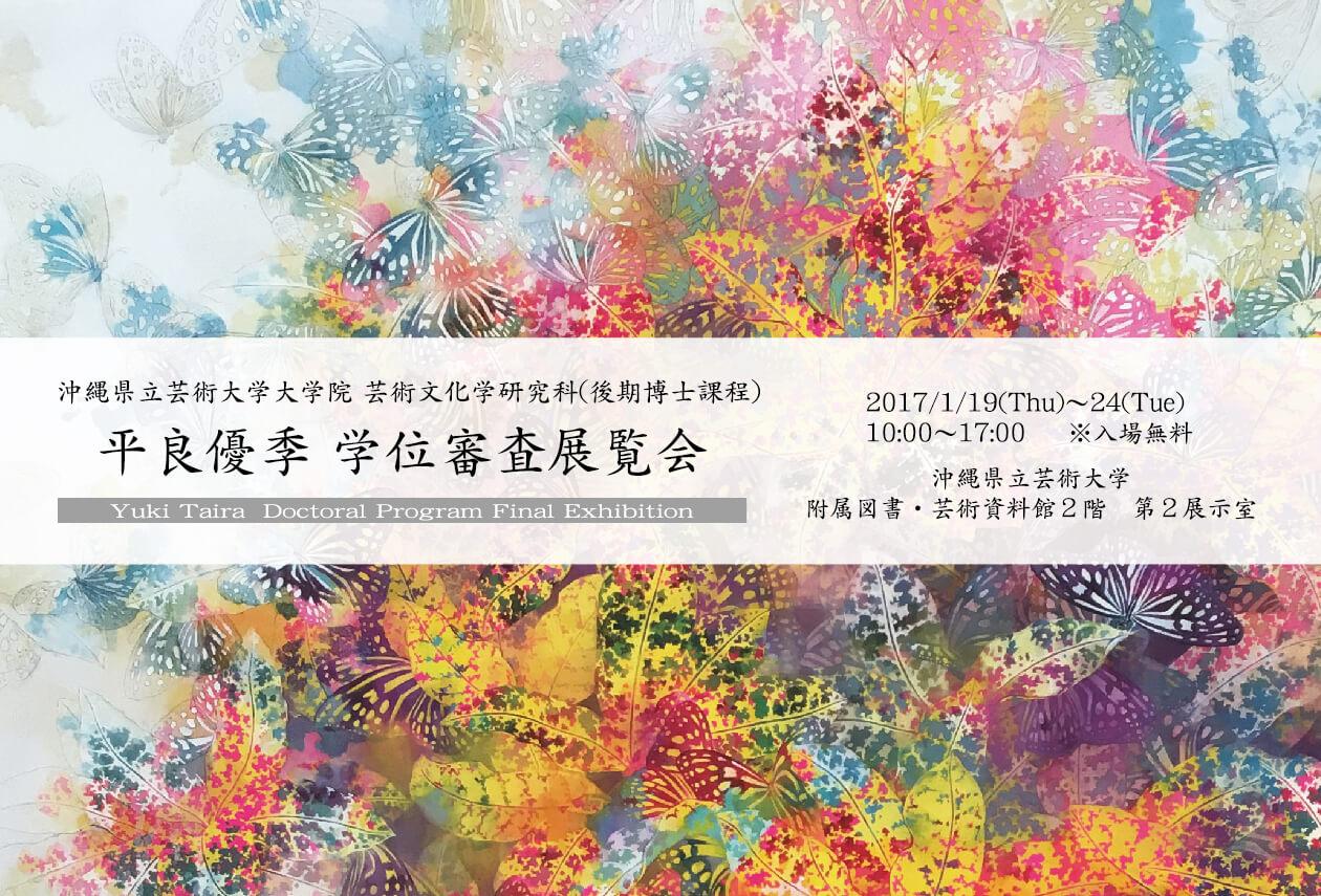 平良優季 学位審査展覧会を開催