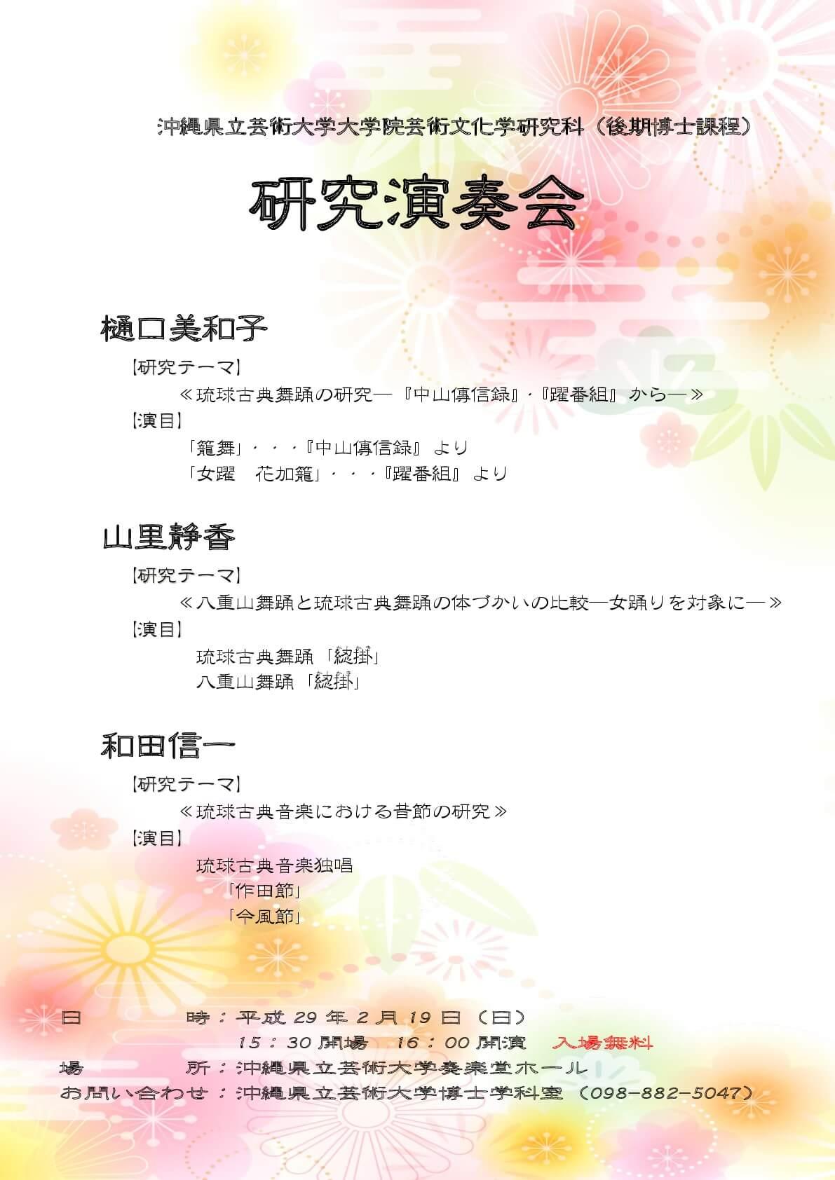 樋口美和子 山里静香 和田信一 研究演奏会を開催