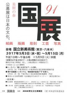 趙英鍵氏が『第69回 沖展』及び『第91回 国展』にて受賞