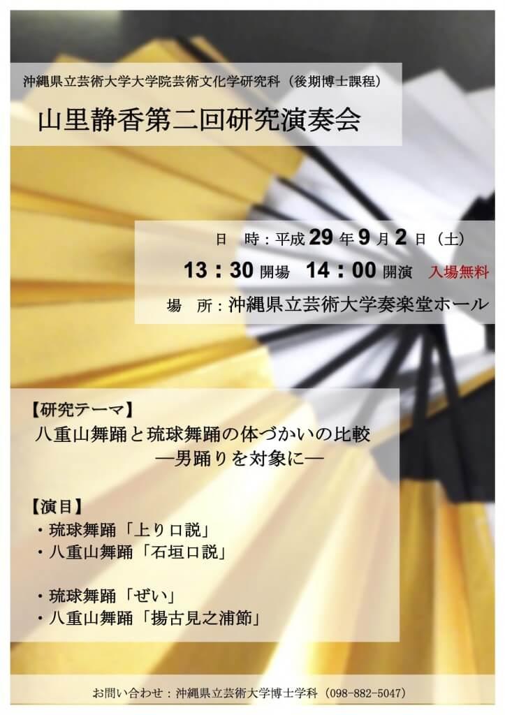 山里静香第二回研究演奏会のお知らせ