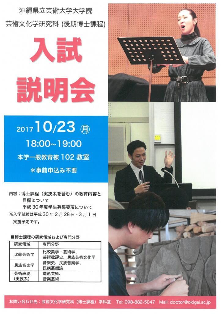 入試説明会開催のお知らせ