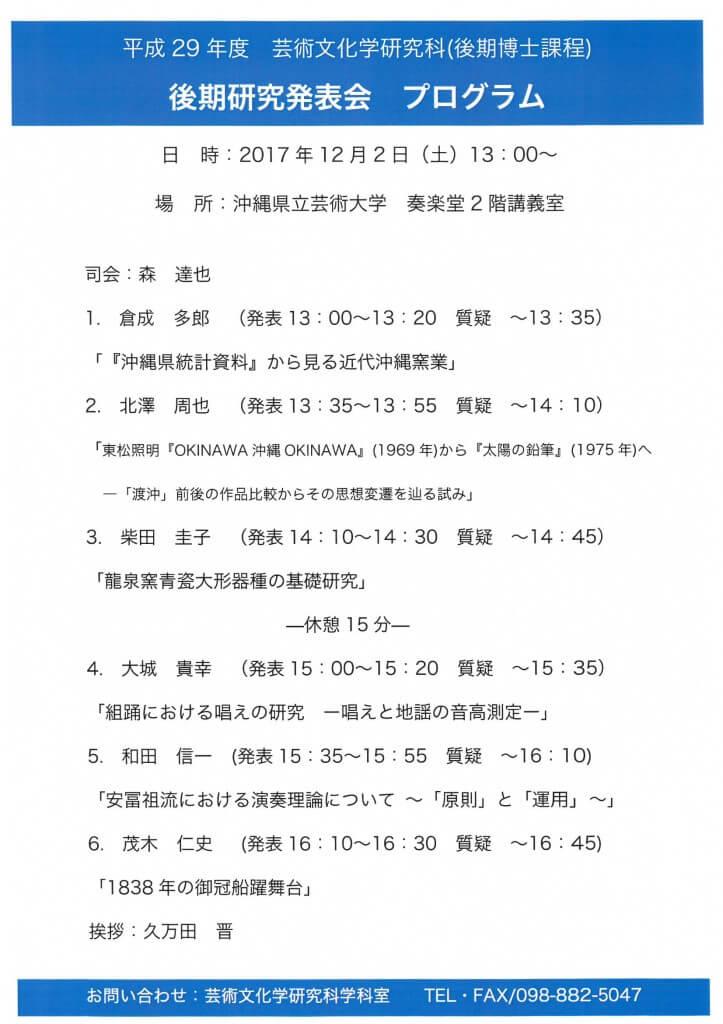 平成29年度後期研究発表会開催のお知らせ