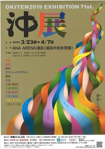 仁添まりな氏『第71回 沖展』にて受賞!
