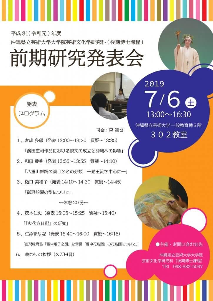 平成31(令和元)年度前期研究発表会開催のお知らせ