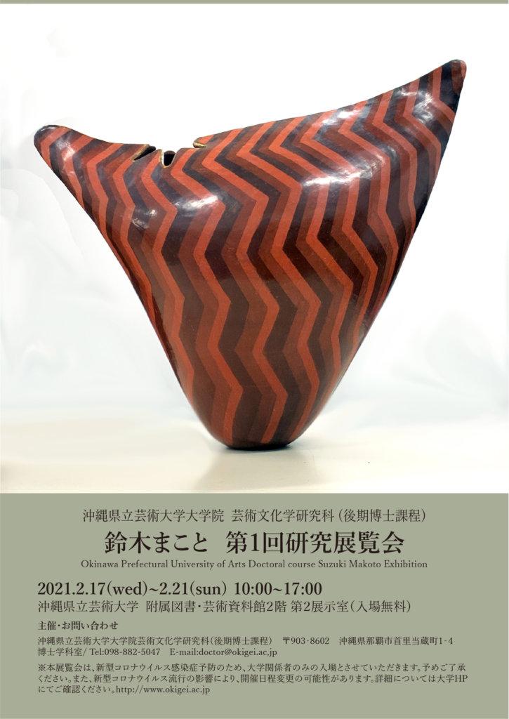 鈴木まこと 第1回 研究展覧会
