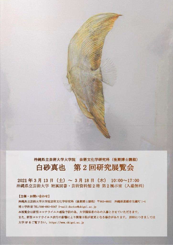 白砂真也 第2回 研究展覧会