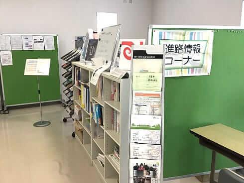 [写真]首里崎山キャンパスのデザイン・中央棟の一角に設けられた就職支援コーナー