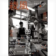 [写真]同窓会広報誌「綾風」Vol.4表紙