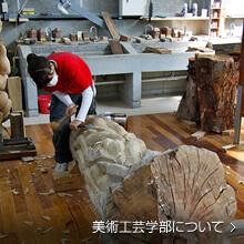 [写真]木彫作品を制作する学生
