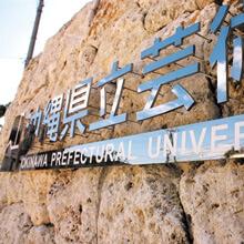 [写真]首里崎山キャンパス正門