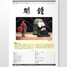 [写真]大学刊行物『開鐘〜けーじょう〜』表紙