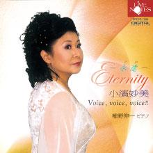 [写真]CD「永遠〜Eternity」