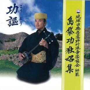 [写真]野村流聲楽譜附工工四上巻収録(独唱)「功謳」CD
