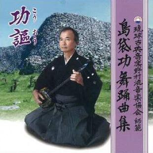 [写真]琉球舞踊20曲収録(独唱)「功謳」CD