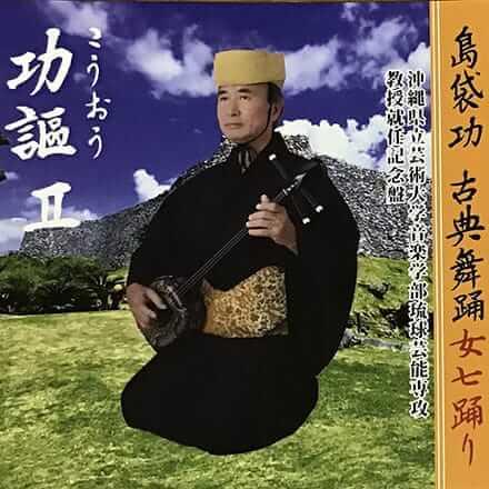 [写真]やんばるの仲間たち 琉球舞踊58曲収録「功謳II」CDジャケット