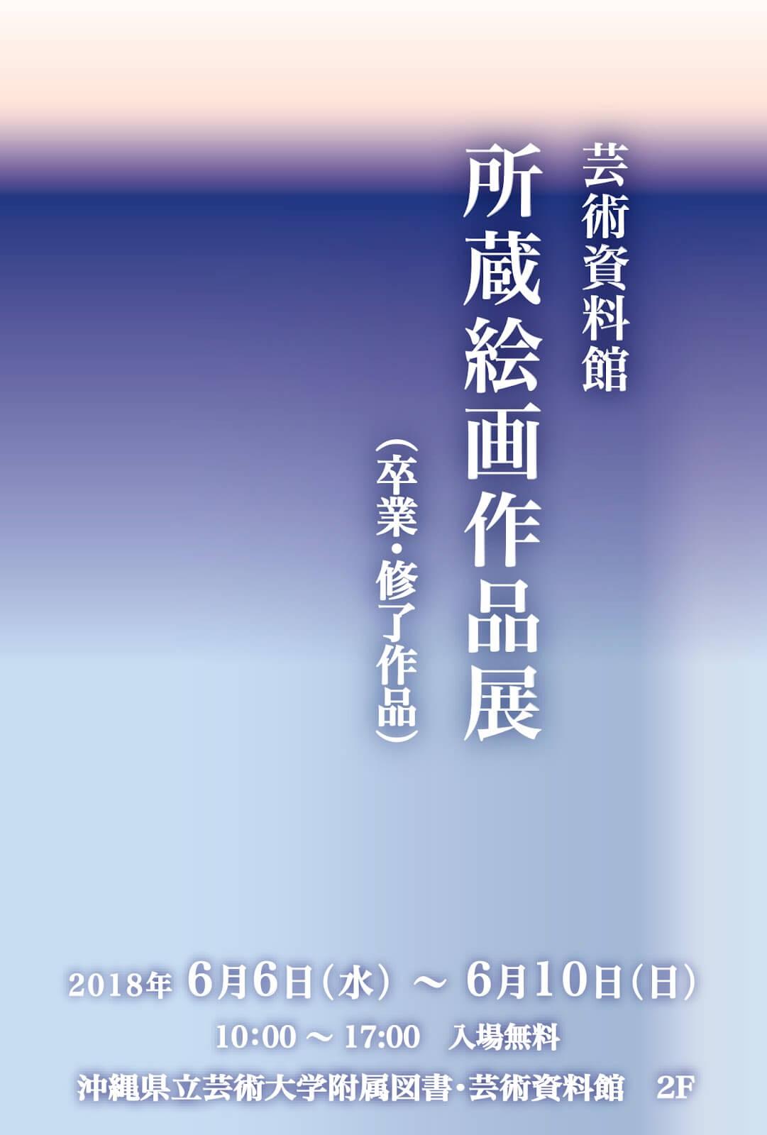 [フライヤー]芸術資料館 所蔵絵画作品展(卒業・修了作品)(表)