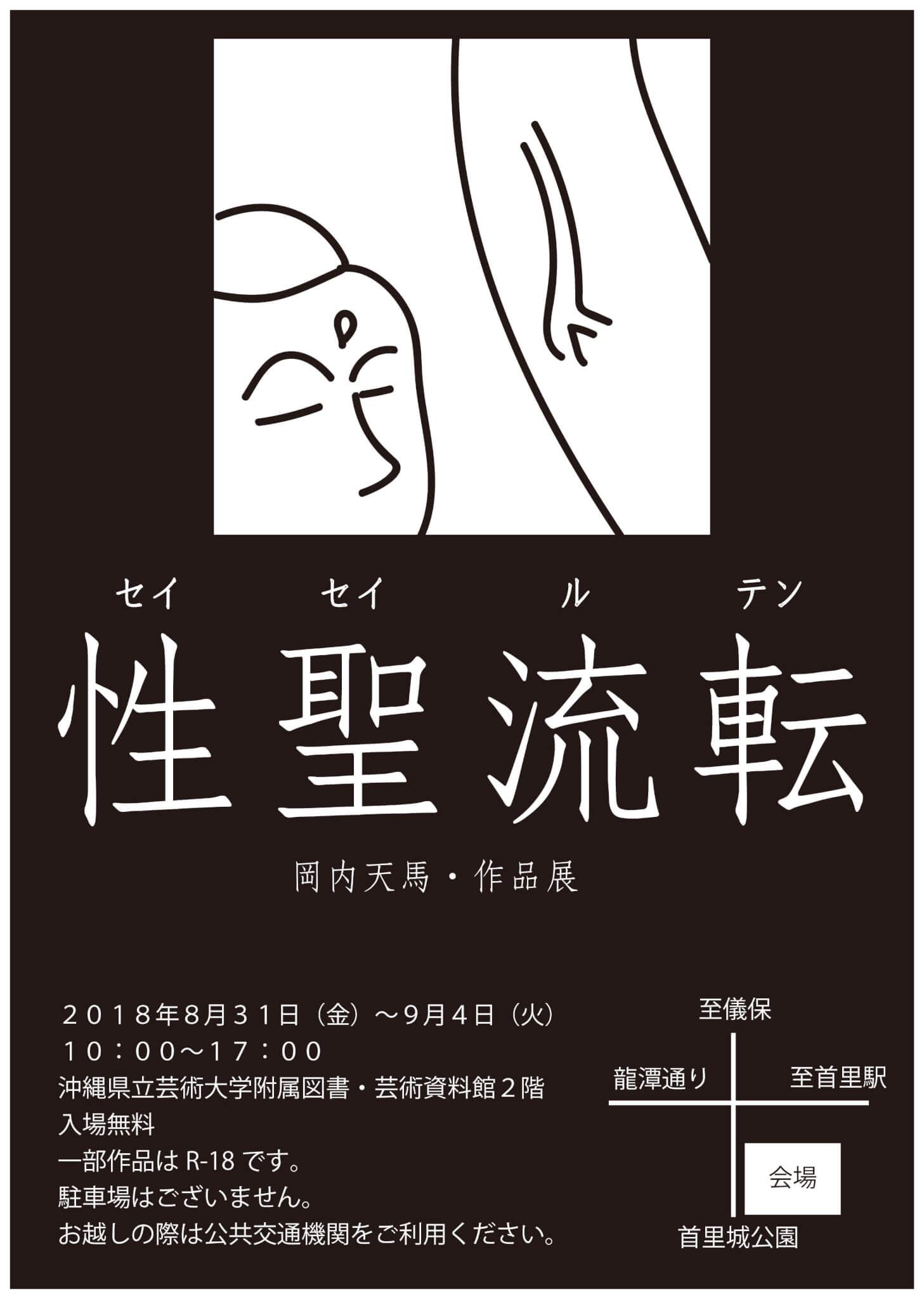 [フライヤー]性聖流転 岡内天馬・作品展