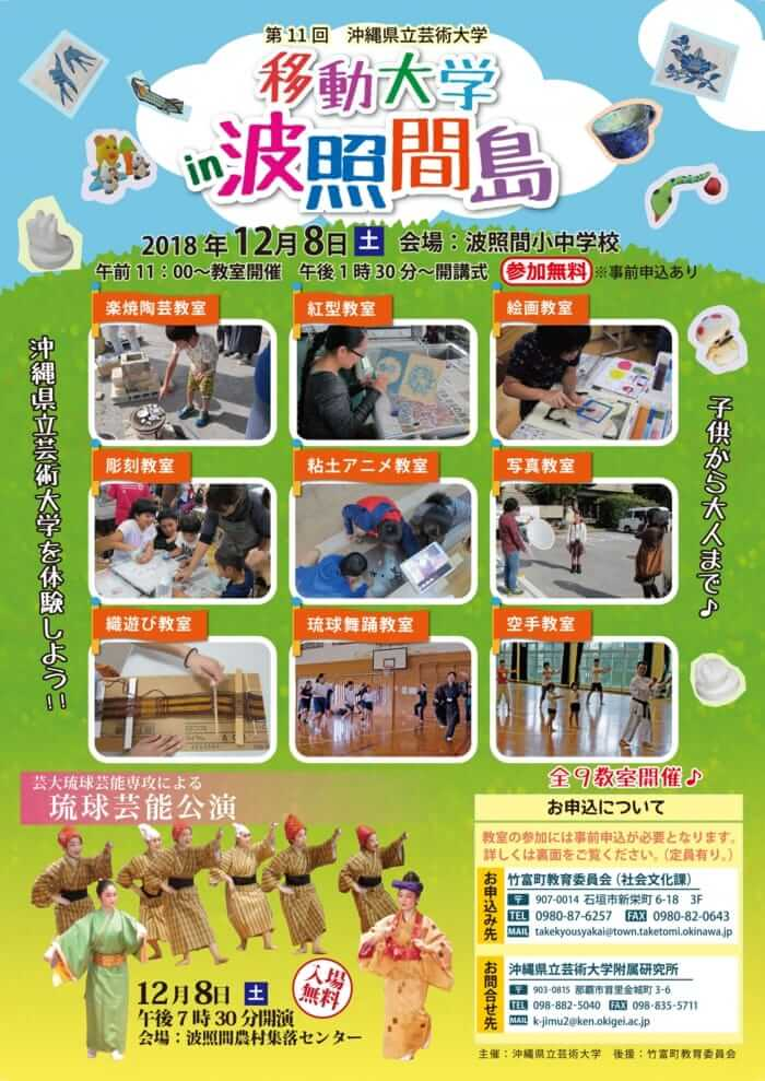 [フライヤー]移動大学 in 波照間島(表)