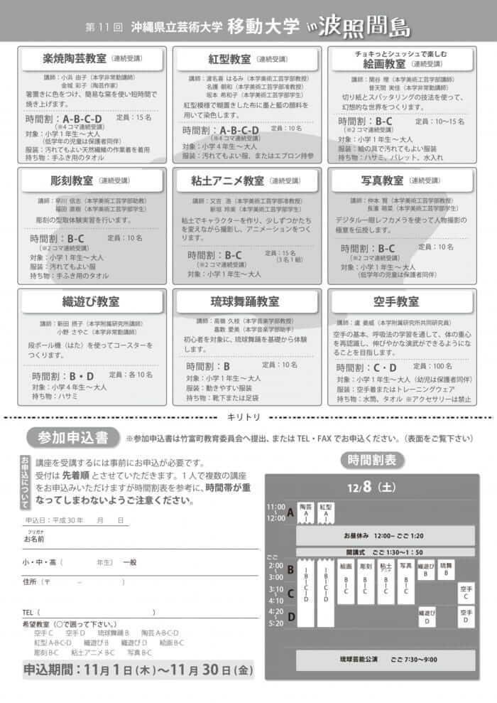 [フライヤー]移動大学 in 波照間島(裏)