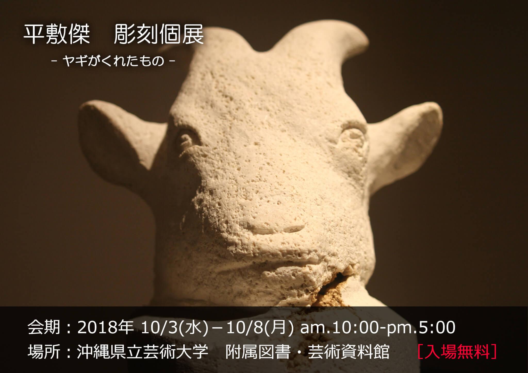 [フライヤー]平敷傑 彫刻個展  -ヤギがくれたものー