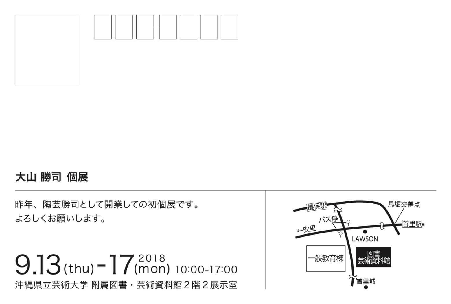 [フライヤー]大山勝司個展(裏)