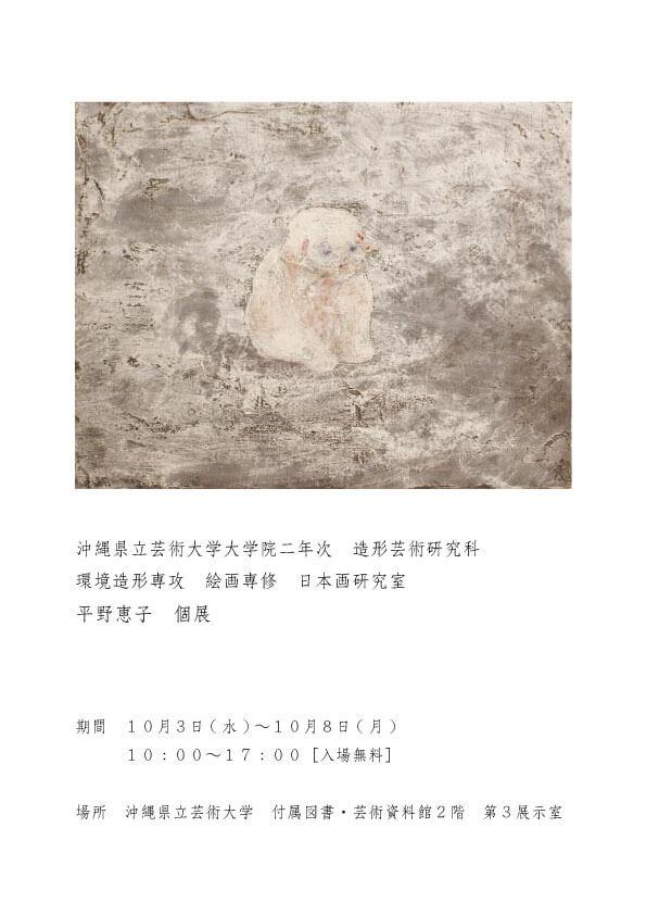 [フライヤー]平野恵子個展