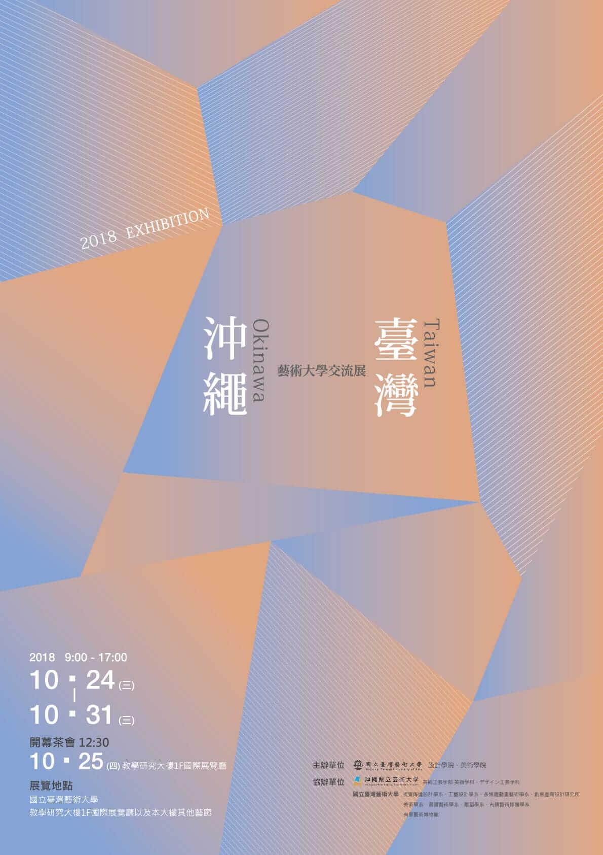 [フライヤー]2018臺灣・沖繩藝術大學交流展