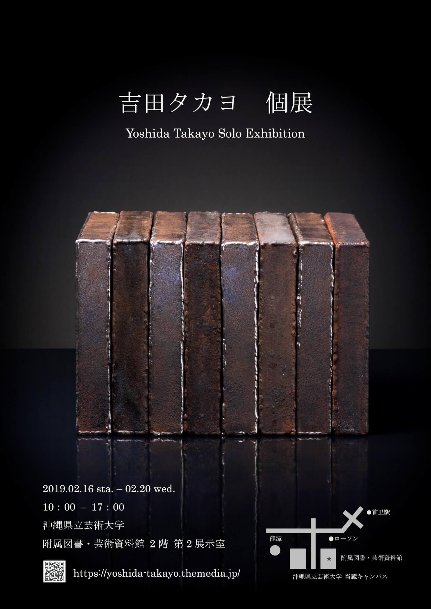[フライヤー]吉田タカヨ個展