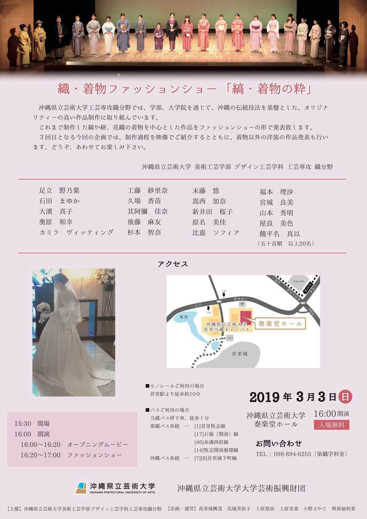 [フライヤー]織・着物 ファッションショー 「縞・着物の粋」(裏)