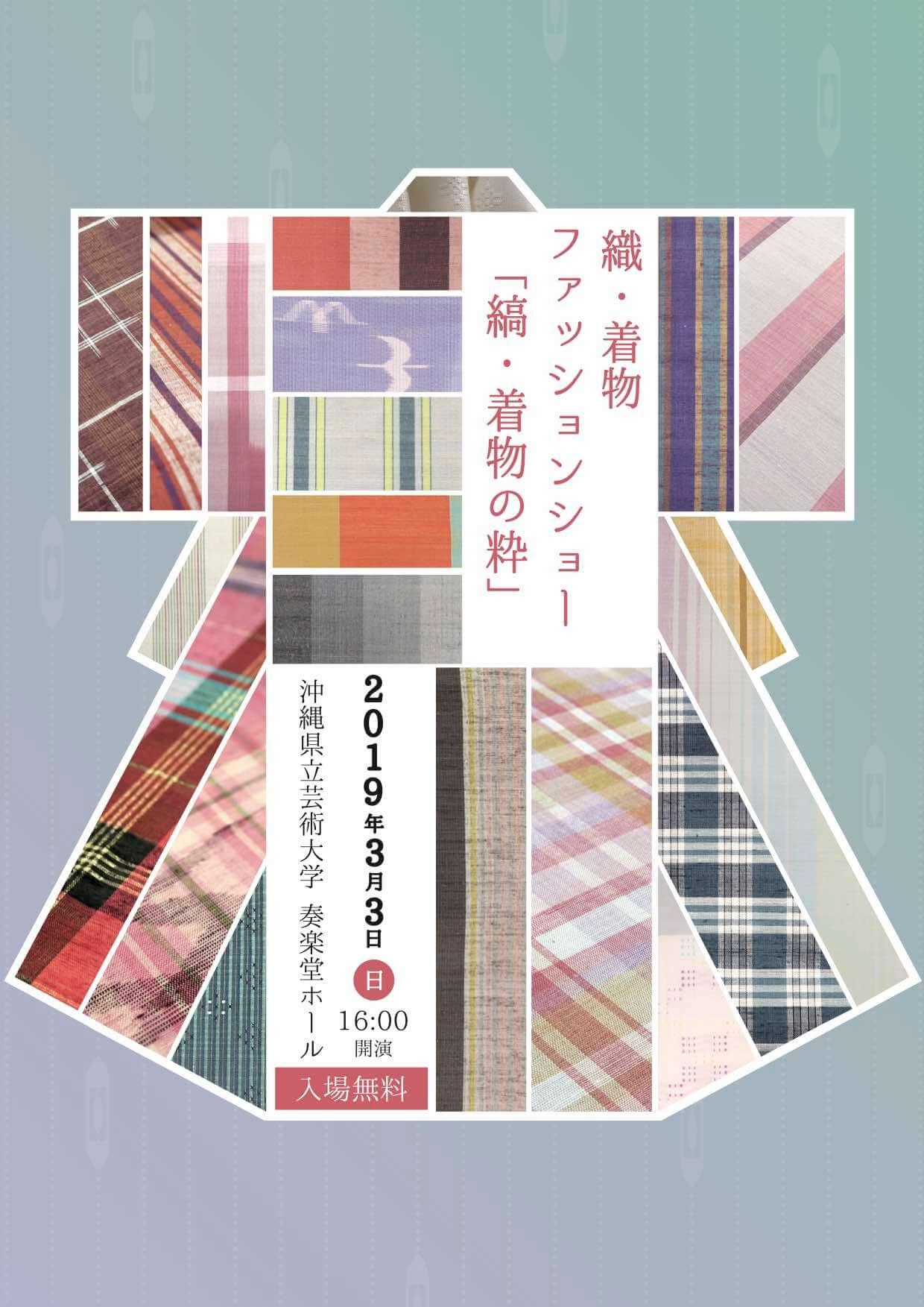 [フライヤー]織・着物 ファッションショー 「縞・着物の粋」(表)