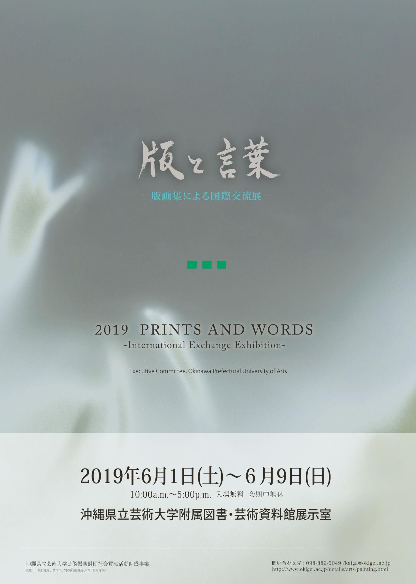 2019版と言葉展ー版画集による国際交流