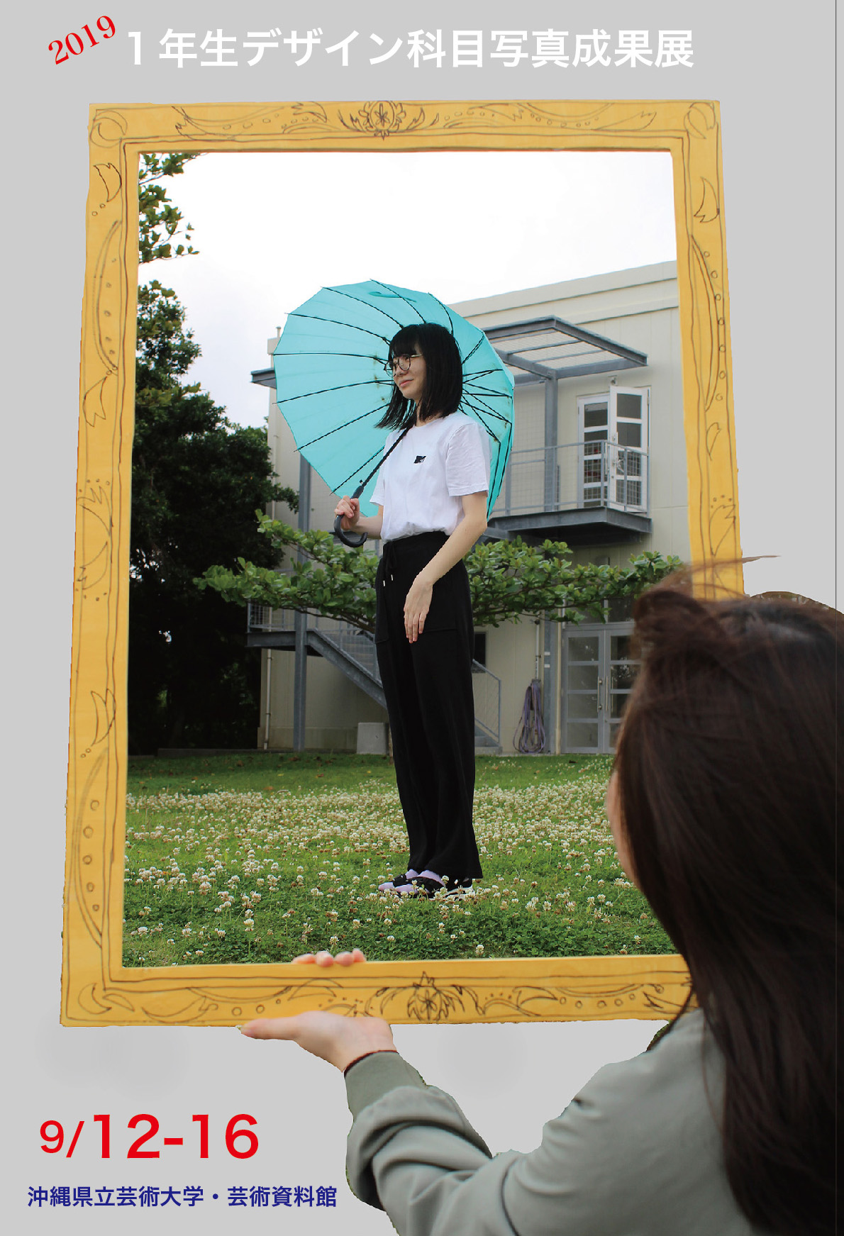 2019年・1年生デザイン科目写真成果展