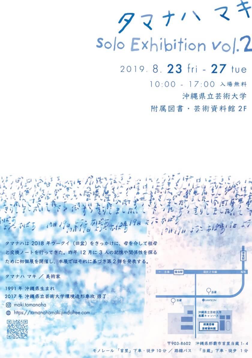 タマナハマキ個展 vol.2