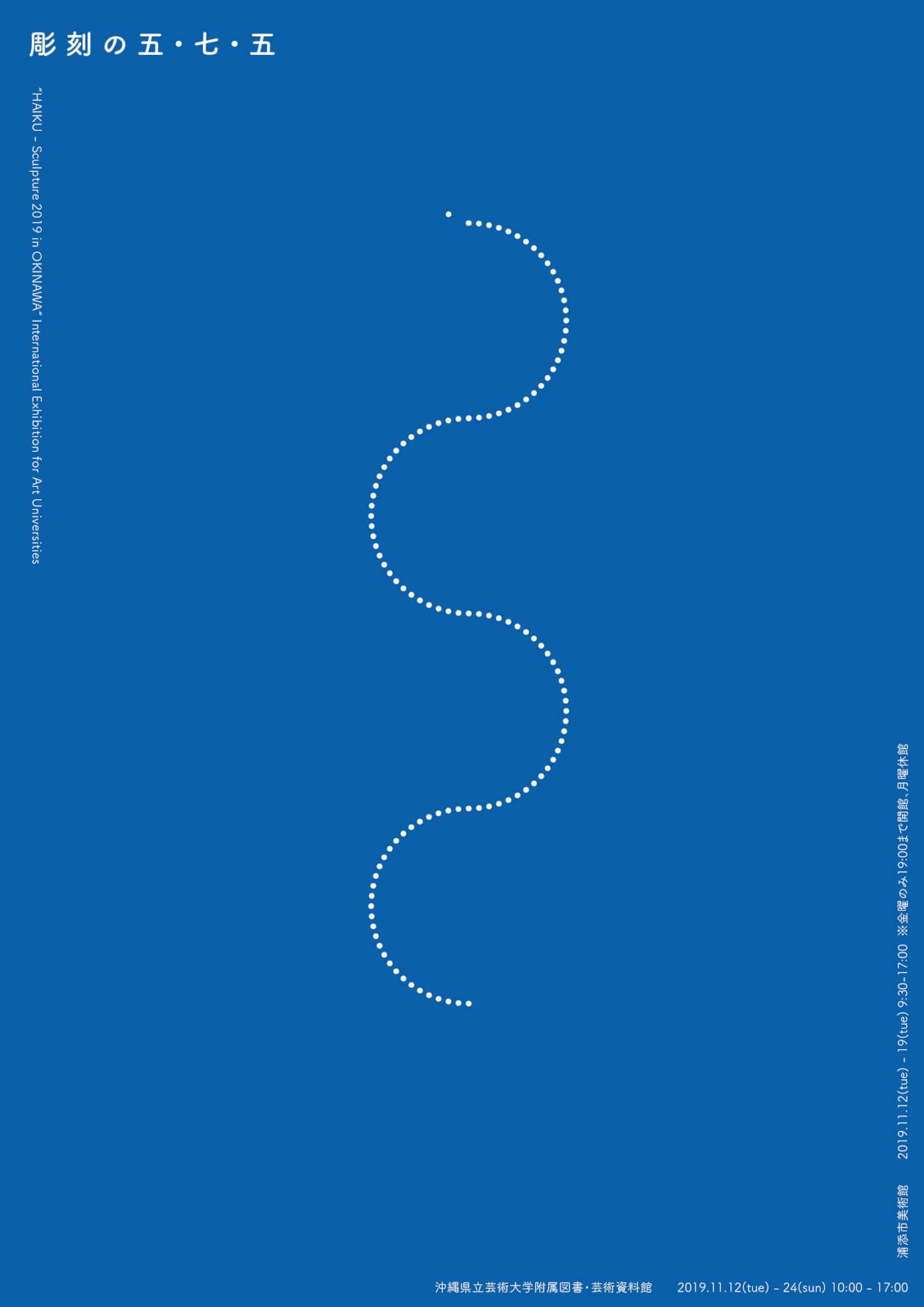 """[フライヤー]彫刻の五・七・五 """"HAIKU-Sculpture2019 in OKINAWA""""International Exhibition for Art Universities"""