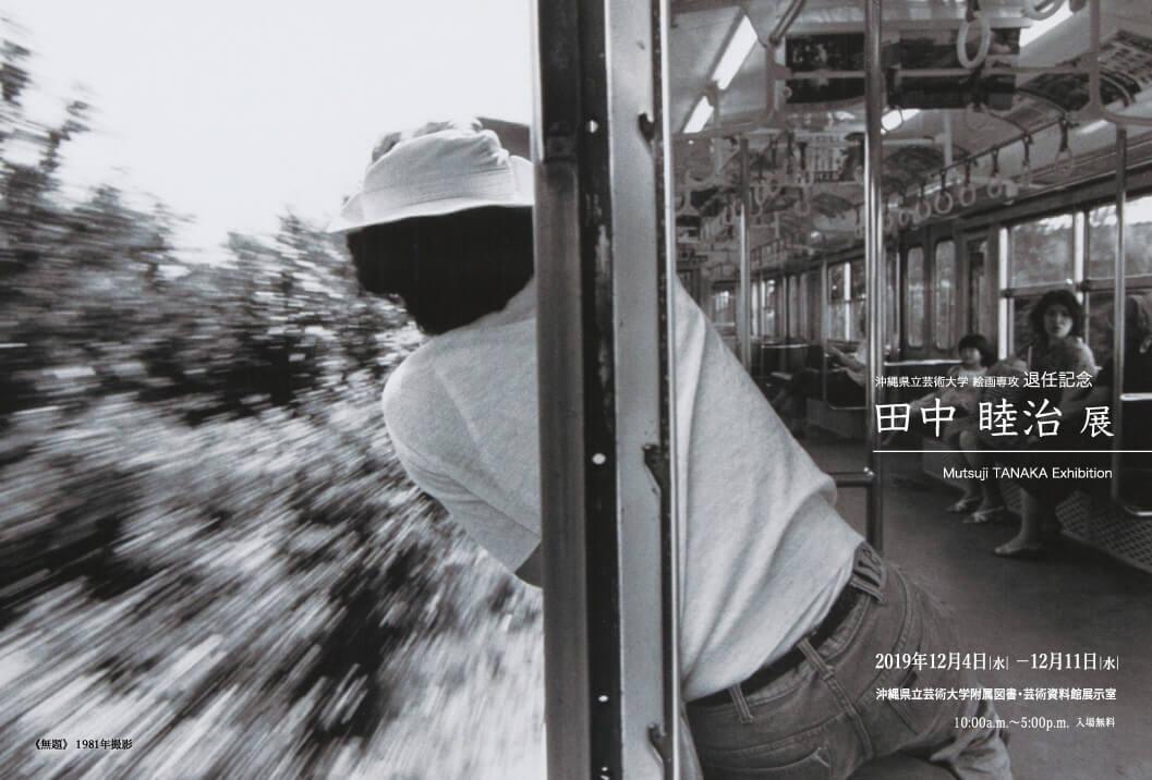 [写真]田中睦治教授作品3