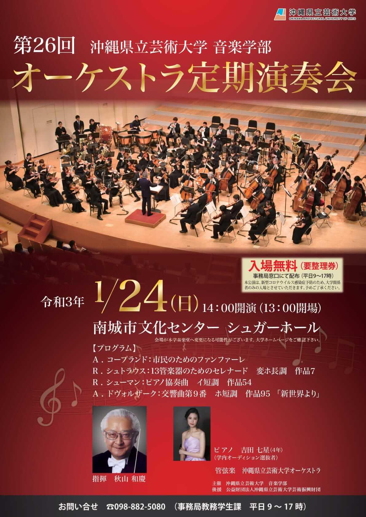 [フライヤー]第26回オーケストラ定期演奏会フライヤー