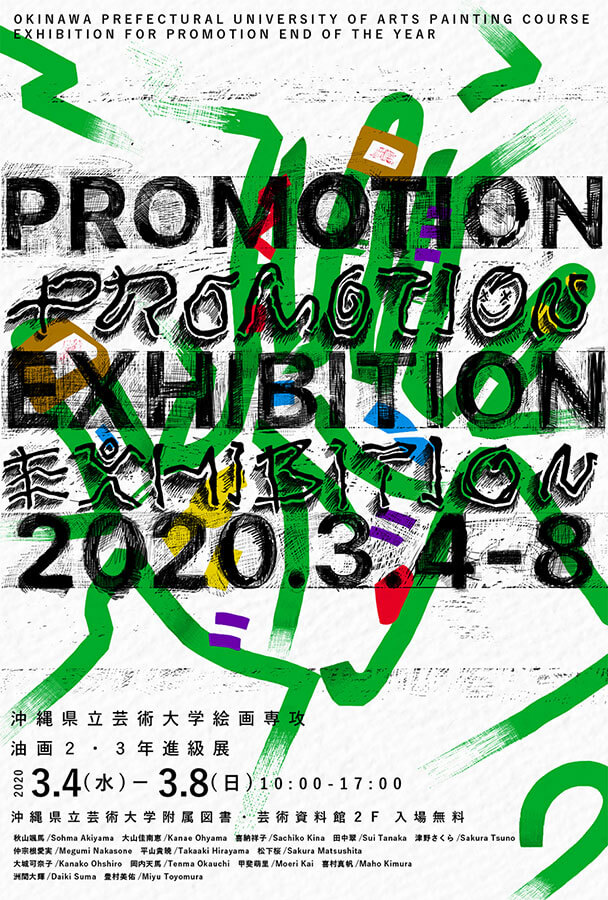 [フライヤー]沖縄県立芸術大学絵画専攻油画2・3年進級展