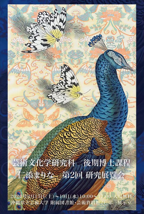 [フライヤー]芸術文化学研究科 後期博士課程 仁添まりな 第2回研究展覧会