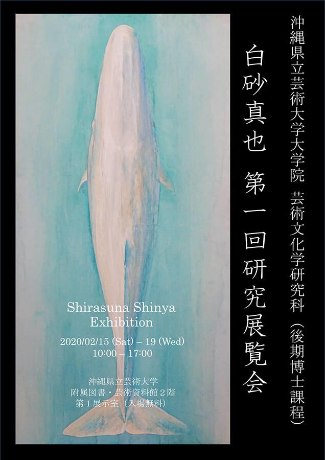[フライヤー]芸術文化学研究科 後期博士課程 白砂真也 第1回研究展覧会