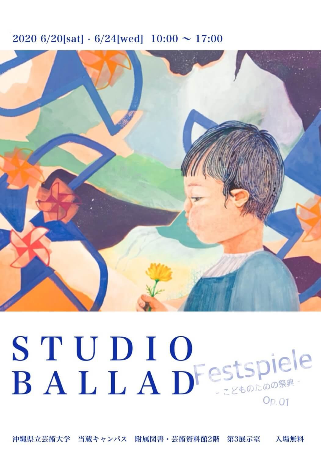 http://www.okigei.ac.jp/wp-content/uploads/2020/03/studio_ballad.jpg