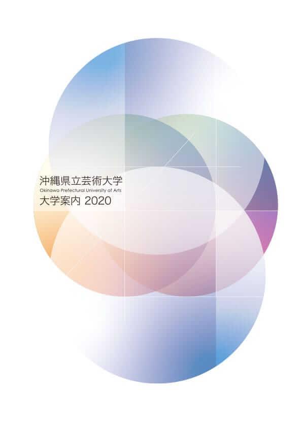 [写真]大学案内2020表紙