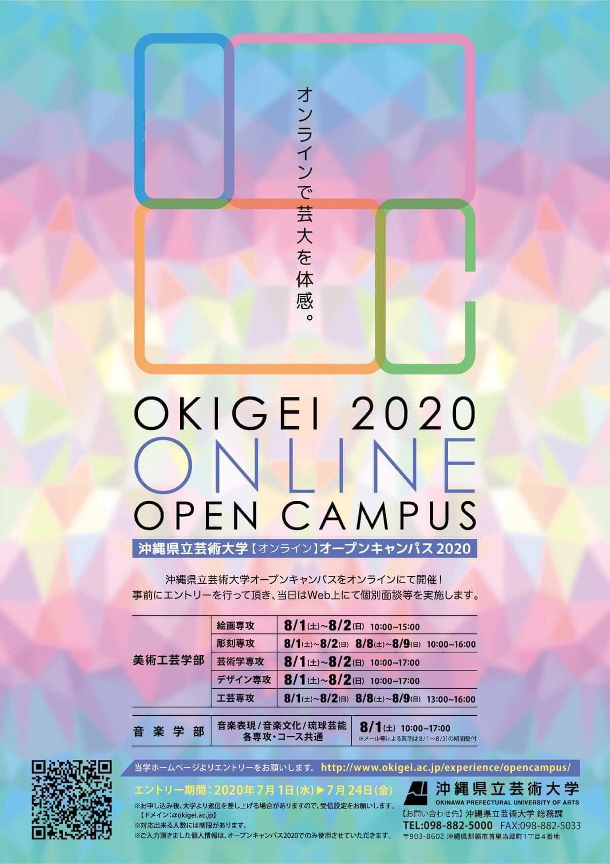 沖縄県立芸術大学【オンライン】オープンキャンパス2020ご案内