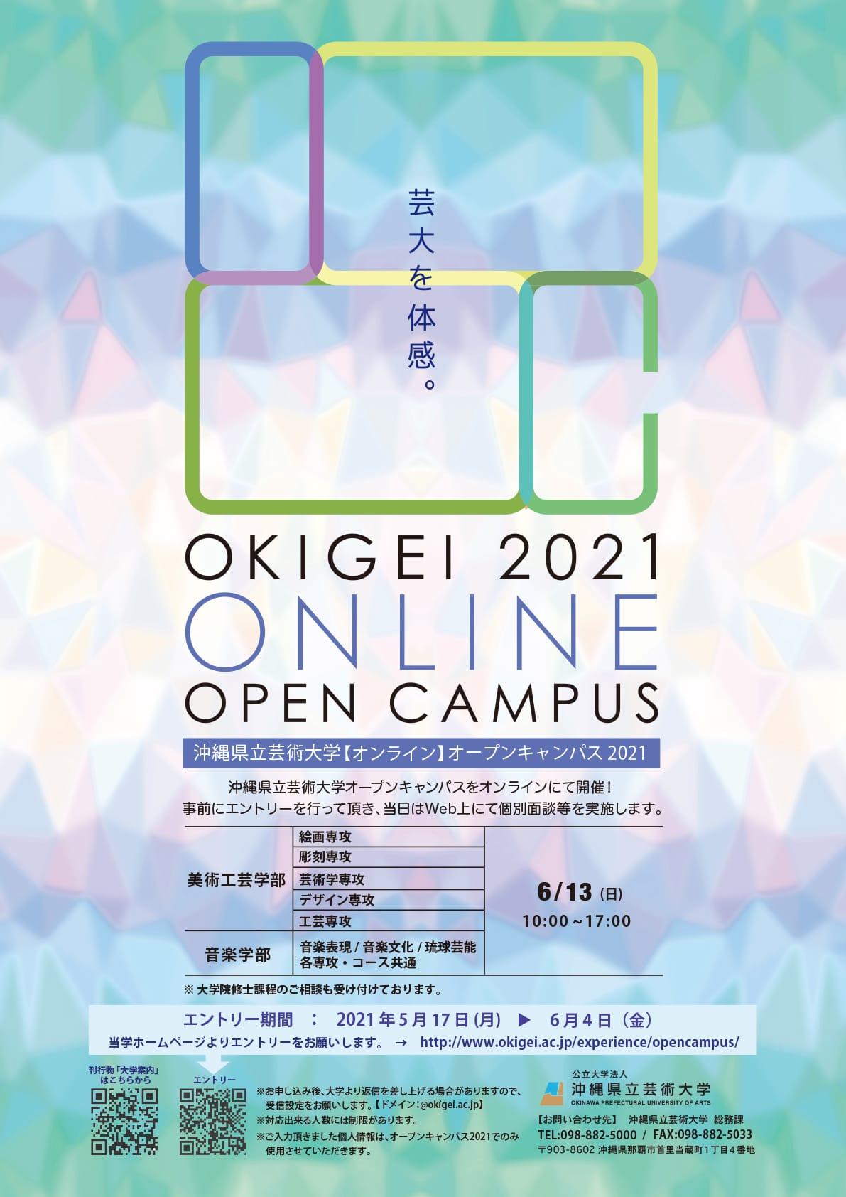 [フライヤー]沖縄県立芸術大学オープンキャンパス2021