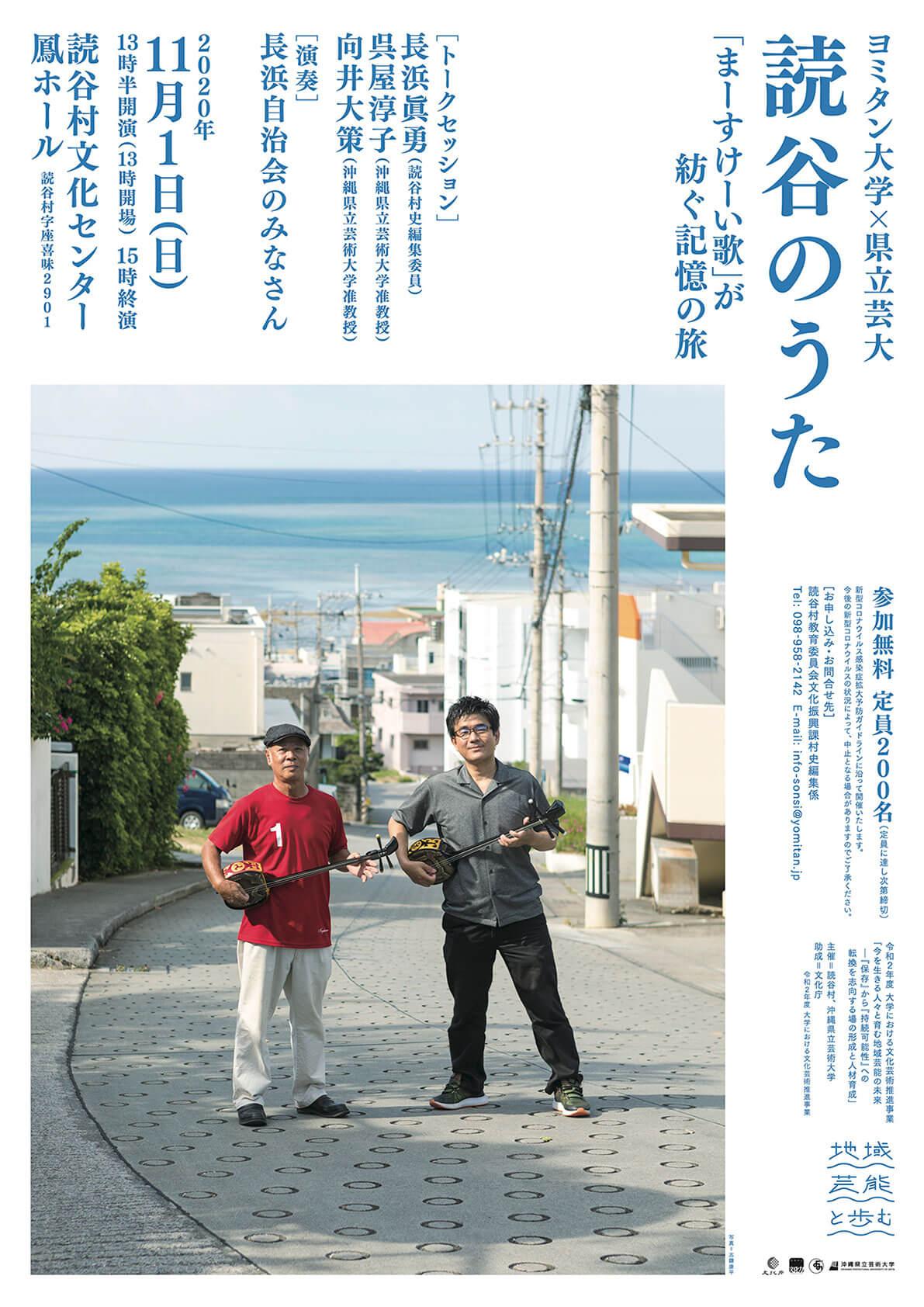 [チラシ]ヨミタン大学 × 県立芸大 読谷のうた「まーすけーい歌」が紡ぐ記憶の旅